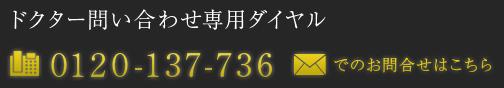 ドクター問い合わせ専用ダイヤル 0120-137-736