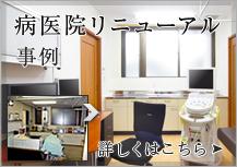 病医院リニューアル事例